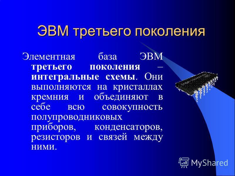 БЭСМ-6 (Большая Электронно-Счётная Машина) советская электронная вычислительная машина, первая суперЭВМ на элементной базе второго поколения полупроводниковых транзисторах. советская электронная вычислительная машина супер ЭВМполупроводниковыхтранзис
