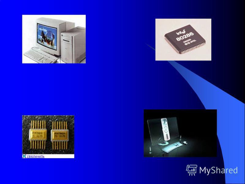 ЭВМ четвёртого поколения ЭВМ четвёртого поколения начали разрабатываться в 70-к годах. Их элементная база – большие интегральные схемы (БИС), в которых на одной пластинке полупроводника насчитывается несколько сотен тысяч элементов. Размеры БИС не пр