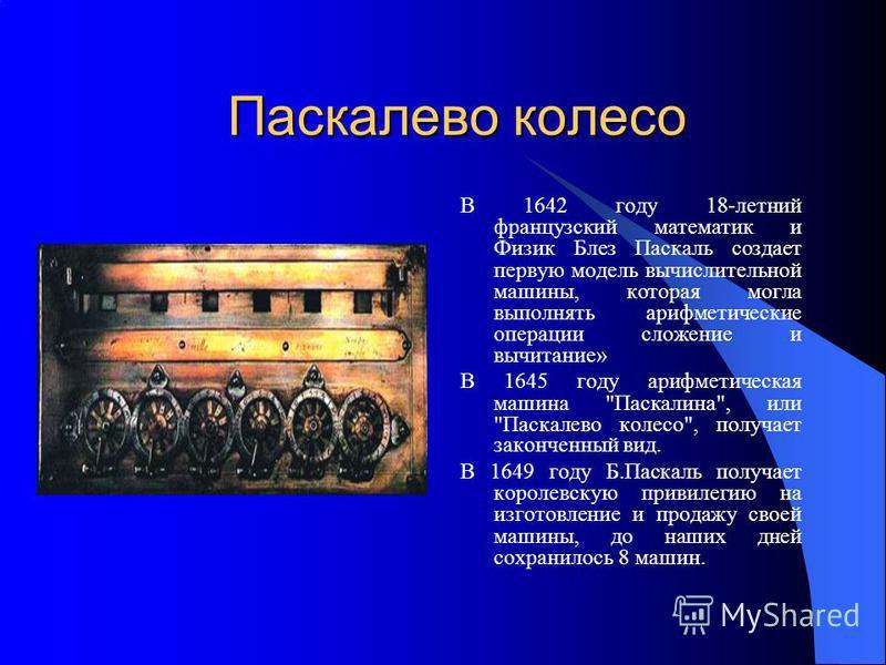 Русские счёты Вычисление на них проводились путем перемещения счетных костей и камешков (калькулей) в полосковых углублениях досок из бронзы, камнями, слоновой кости, цветного стекла. Эти счеты сохранились до эпохи Возрождения, а в видоизмененном вид