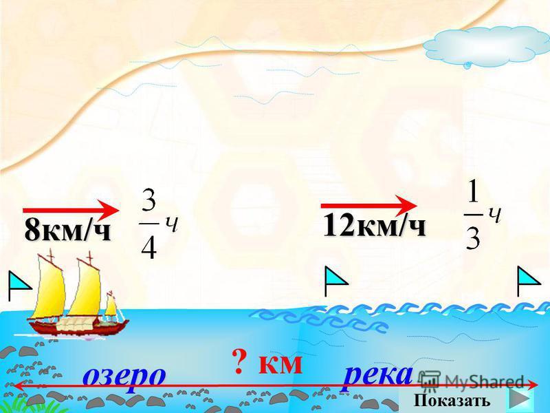 ? км 8 км/ч озеро река 12 км/ч Показать