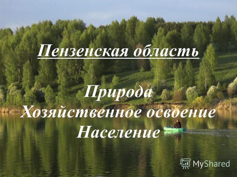 Картинки с природой пензенского края