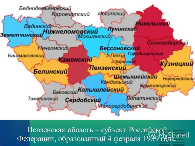 Пензенская область – субъект Российской Федерации, образованный 4 февраля 1939 года.