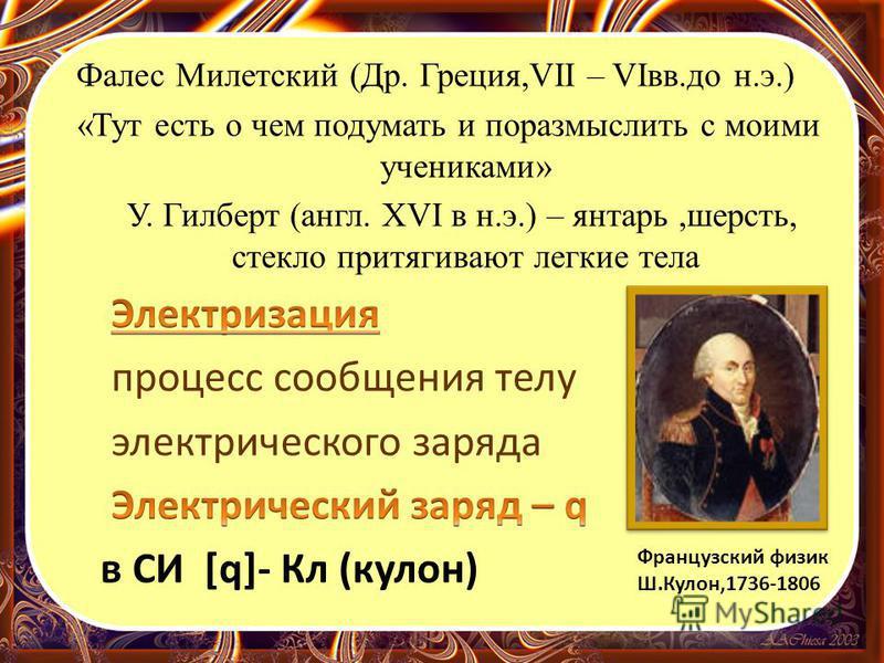 Французский физик Ш.Кулон,1736-1806