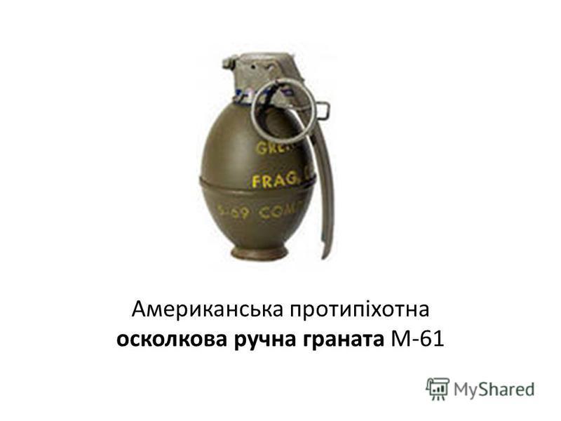 Американська протипіхотна осколкова ручна граната М-61