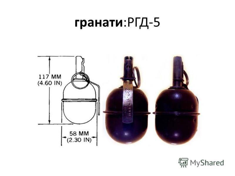 гранати:РГД-5