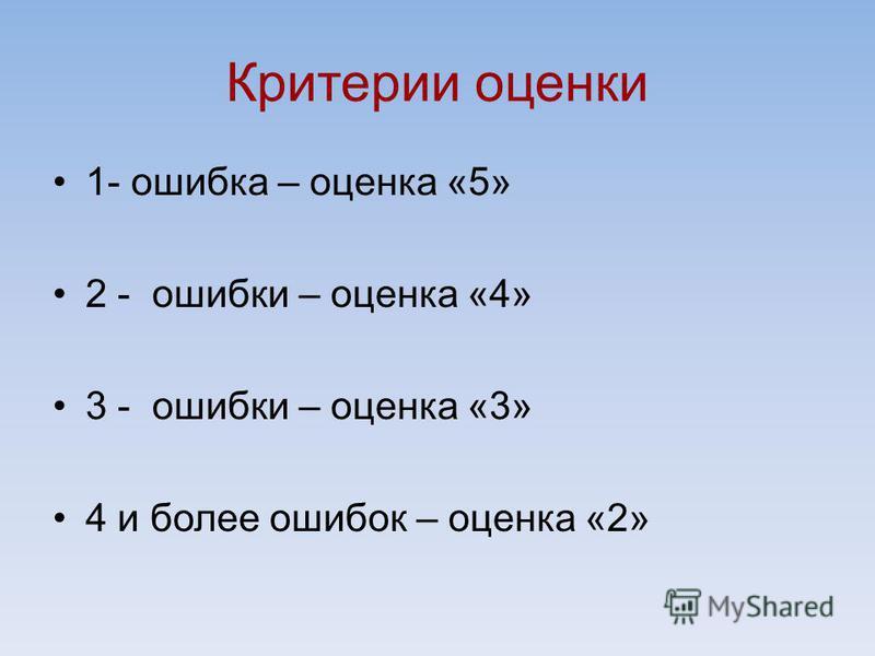 Критерии оценки 1- ошибка – оценка «5» 2 - ошибки – оценка «4» 3 - ошибки – оценка «3» 4 и более ошибок – оценка «2»