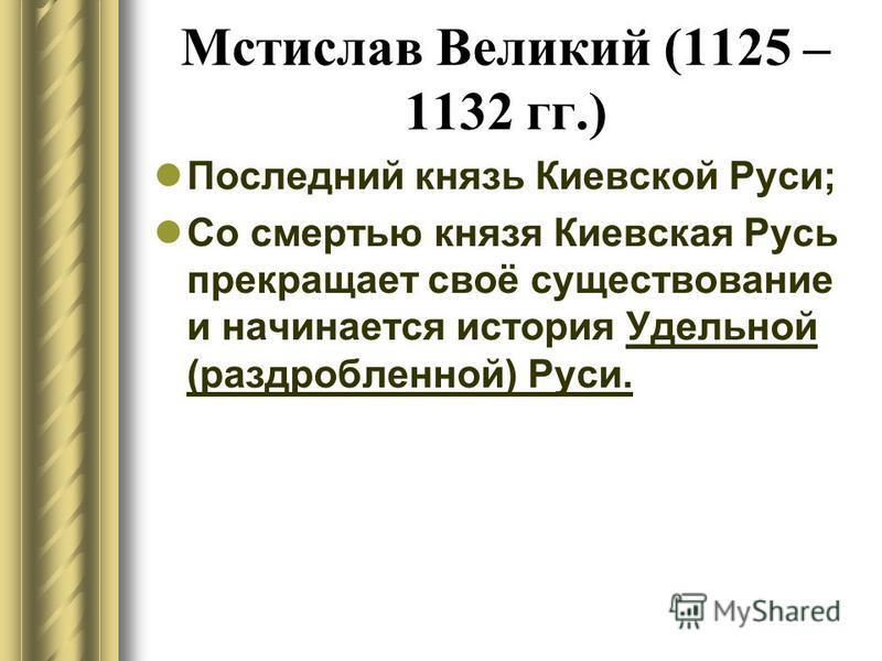 Правление Мономаха в Киеве (1113 – 1125) 1097 – Любеч; «Каждый да держит вотчину свою» 1113 – восстание в Киеве; «Устав Владимира Всеволодовича»: Не более 20% годовых; «Поучение детям» 1125 – 1132 – правление Мстислава Великого; Завершение истории Ки