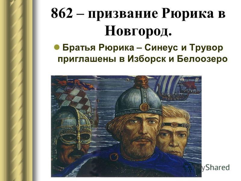 Киевская Русь. IX – XII вв.