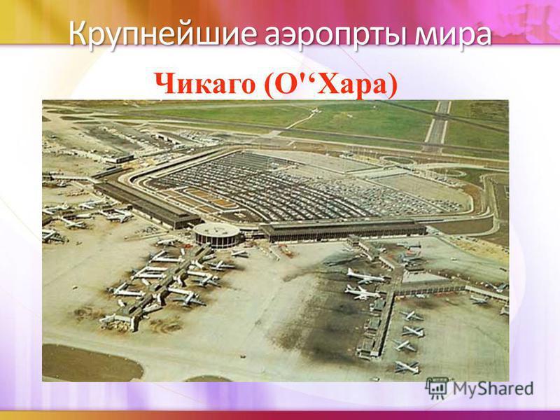 Крупнейшие аэропорты мира Чикаго (О'Хара)