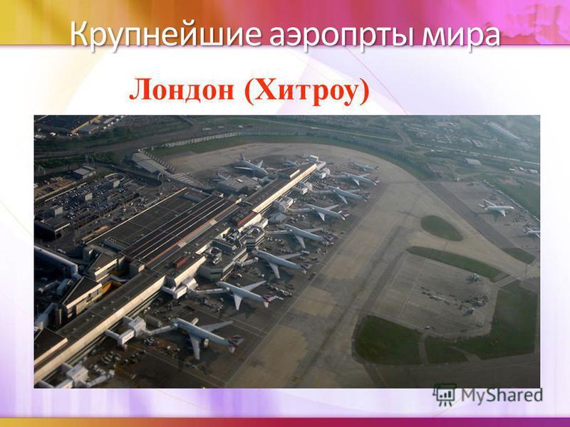 Крупнейшие аэропорты мира Лондон (Хитроу)