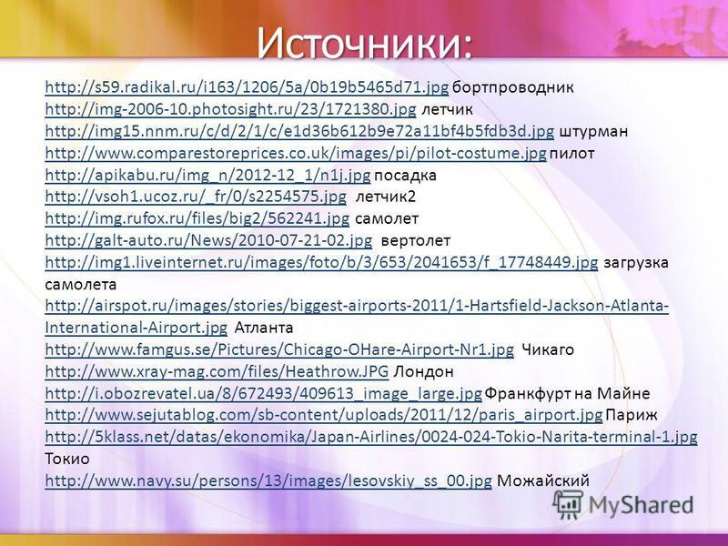 Источники: http://s59.radikal.ru/i163/1206/5a/0b19b5465d71.jpghttp://s59.radikal.ru/i163/1206/5a/0b19b5465d71. jpg бортпроводник http://img-2006-10.photosight.ru/23/1721380.jpghttp://img-2006-10.photosight.ru/23/1721380. jpg летчик http://img15.nnm.r