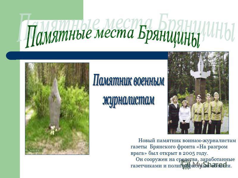 Новый памятник воинам-журналистам газеты Брянского фронта «На разгром врага» был открыт в 2005 году. Он сооружен на средства, заработанные газетчиками и полиграфистами области.