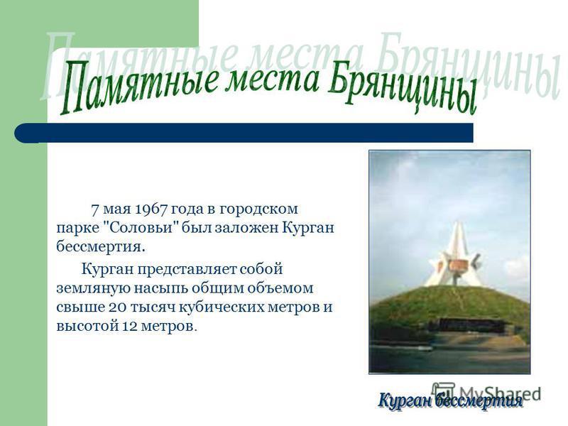7 мая 1967 года в городском парке Соловьи был заложен Курган бессмертия. Курган представляет собой земляную насыпь общим объемом свыше 20 тысяч кубических метров и высотой 12 метров.