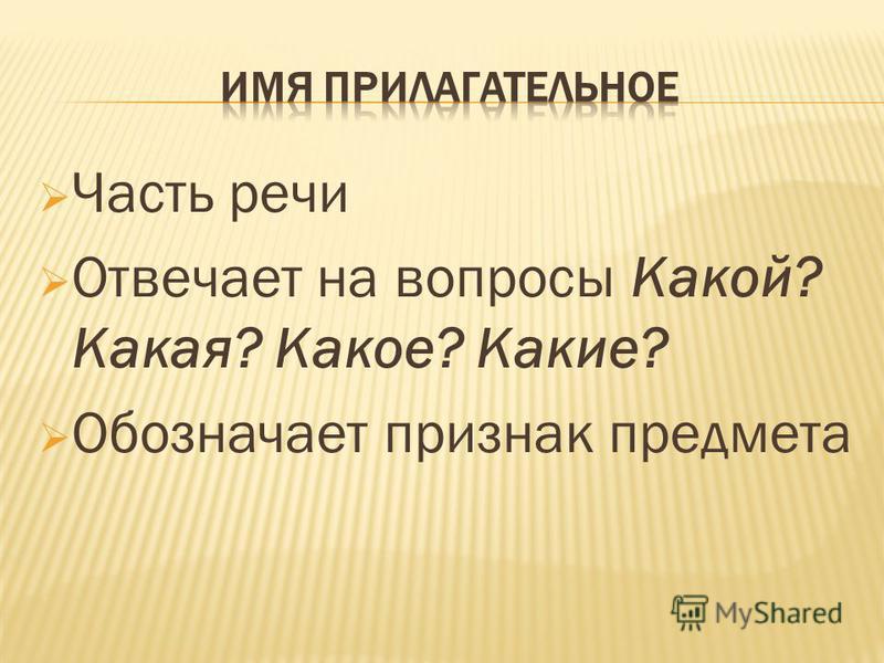 Часть речи Отвечает на вопросы Какой? Какая? Какое? Какие? Обозначает признак предмета