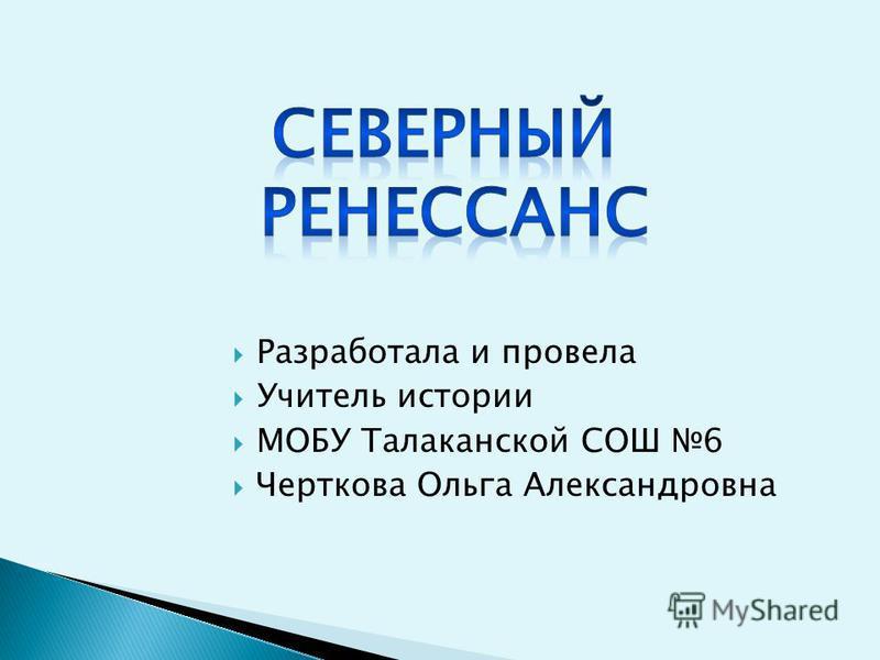 Разработала и провела Учитель истории МОБУ Талаканской СОШ 6 Черткова Ольга Александровна