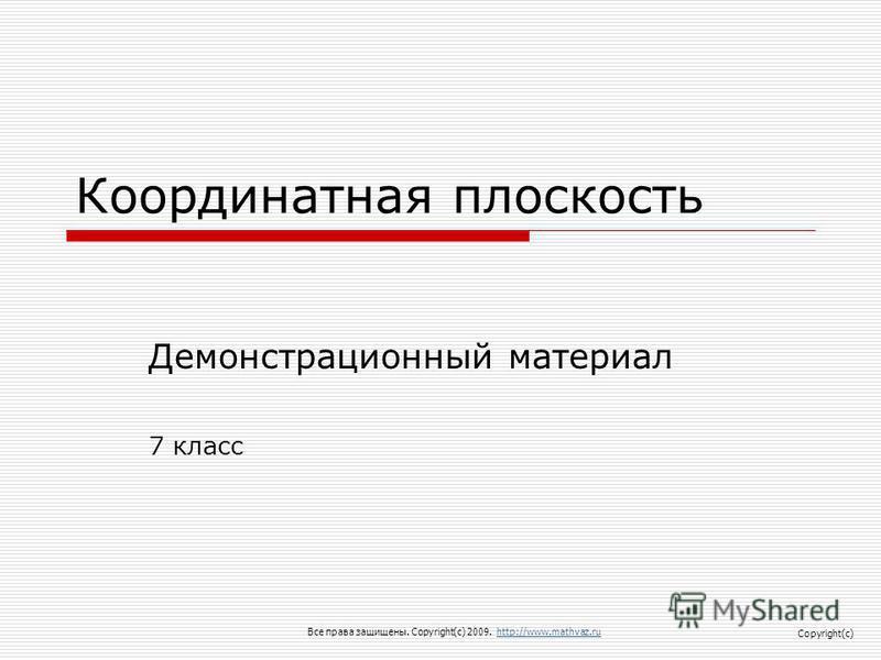Координатная плоскость Демонстрационный материал 7 класс Все права защищены. Copyright(c) 2009. http://www.mathvaz.ruhttp://www.mathvaz.ru Copyright(c)