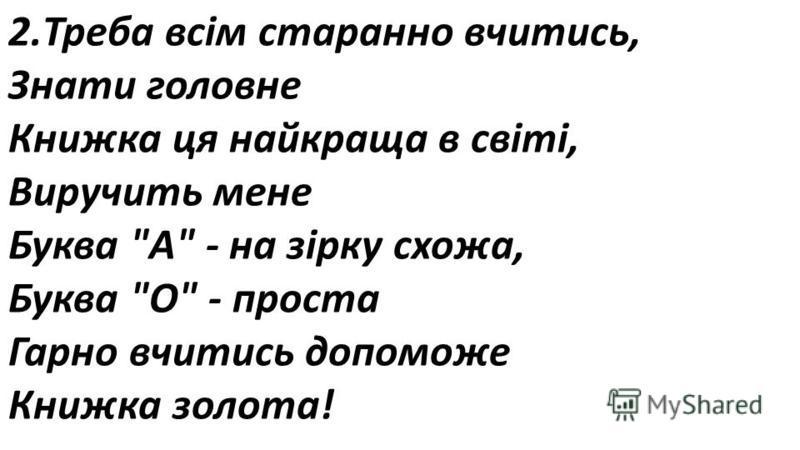 Приспів: Завдання просте - А, Б, В, Г, Д Хто такий букварик має, Той не пропаде!