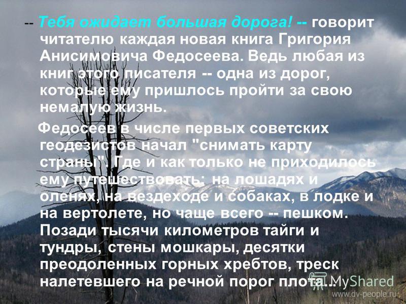 -- Тебя ожидает большая дорога! -- говорит читателю каждая новая книга Григория Анисимовича Федосеева. Ведь любая из книг этого писателя -- одна из дорог, которые ему пришлось пройти за свою немалую жизнь. Федосеев в числе первых советских геодезисто
