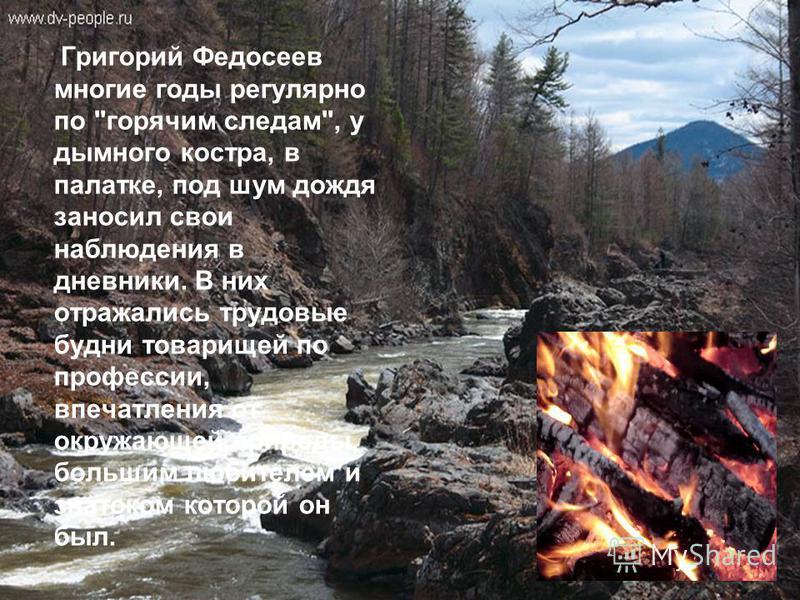 Григорий Федосеев многие годы регулярно по