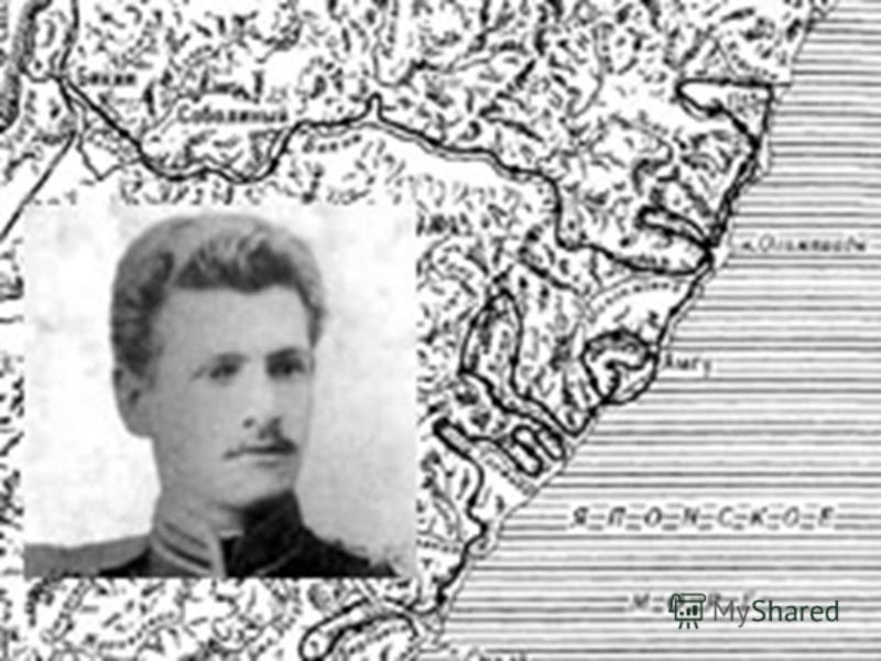 Владимир Клавдиевич Арсеньев (1872 – 1930) Русский исследователь Дальнего Востока, этнограф и писатель. Вся жизнь Арсеньева на Дальнем Востоке была своего рода экспедицией, длившейся 30 лет. Он прошел десятки тысяч километров по нехоженой до него усс