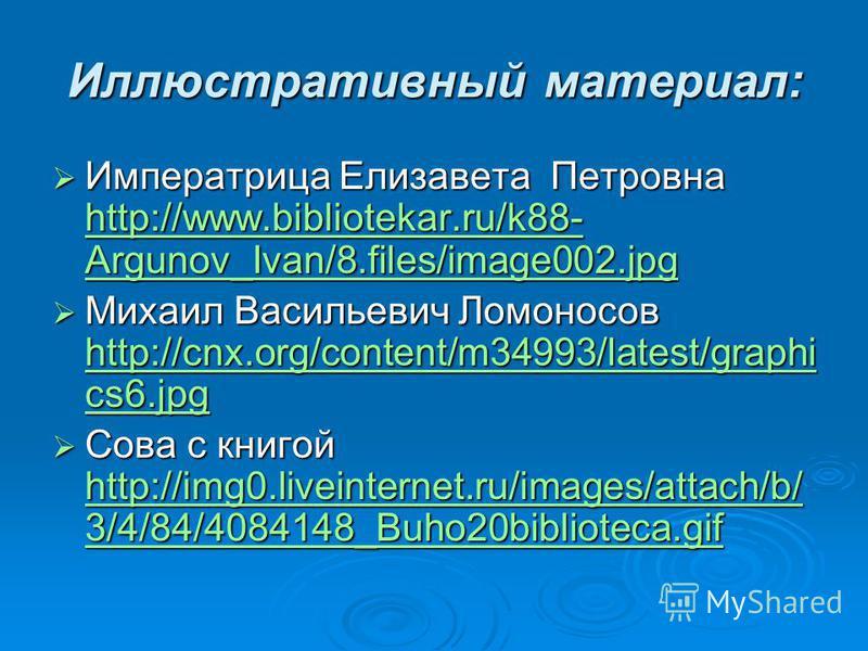 Иллюстративный материал: Императрица Елизавета Петровна http://www.bibliotekar.ru/k88- Argunov_Ivan/8.files/image002. jpg Императрица Елизавета Петровна http://www.bibliotekar.ru/k88- Argunov_Ivan/8.files/image002. jpg http://www.bibliotekar.ru/k88-