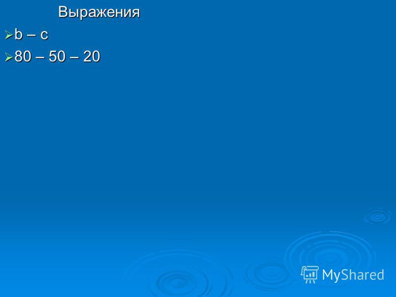 Выражения b – c b – c 80 – 50 – 20 80 – 50 – 20