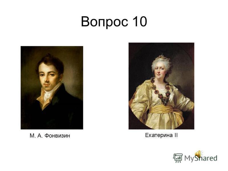 Вопрос 10 М. А. Фонвизин Екатерина II