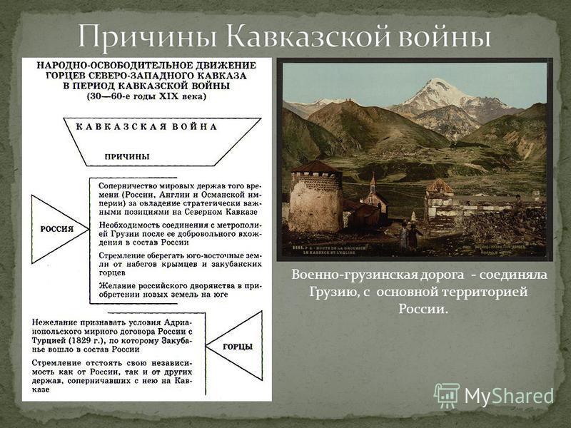Военно-грузинская дорога - соединяла Грузию, с основной территорией России.