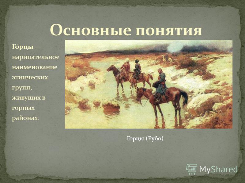 Горцы нарицательное наименование этнических групп, живущих в горных районах. Горцы (Рубо)