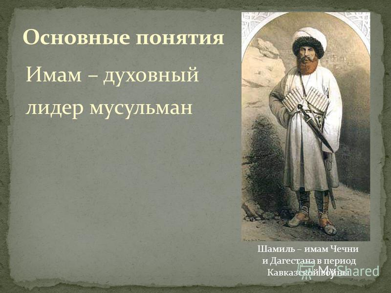 Имам – духовный лидер мусульман Шамиль – имам Чечни и Дагестана в период Кавказской войны