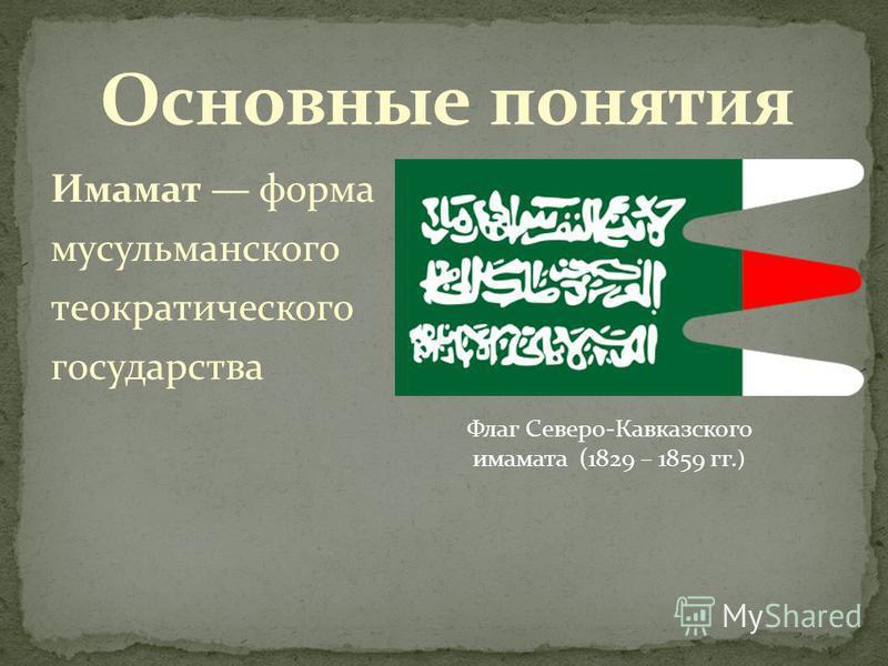 Имамат форма мусульманского теократического государства Флаг Северо-Кавказского имамата (1829 – 1859 гг. )