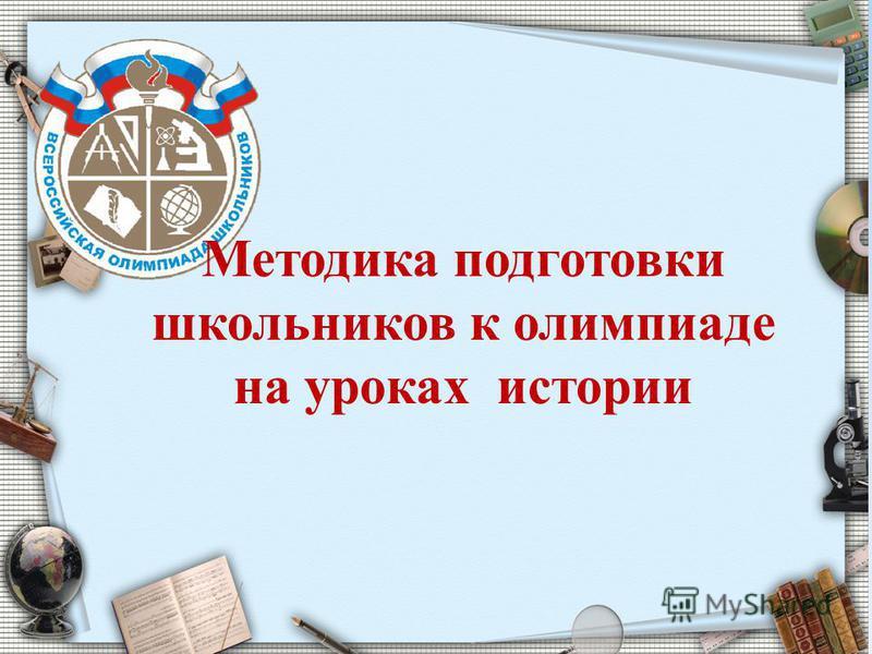 Методика подготовки школьников к олимпиаде на уроках истории