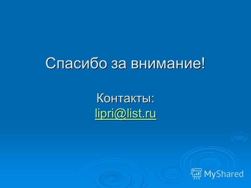 Спасибо за внимание! Контакты: lipri@list.ru lipri@list.ru