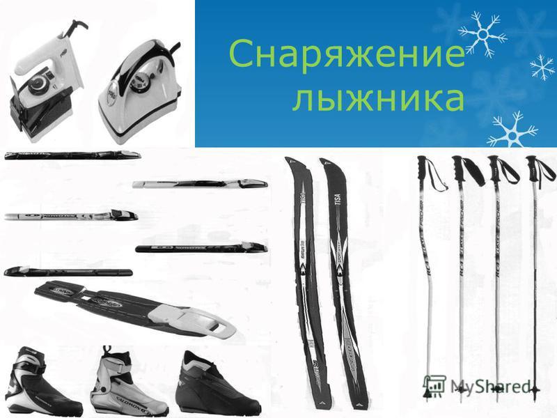 Снаряжение лыжника