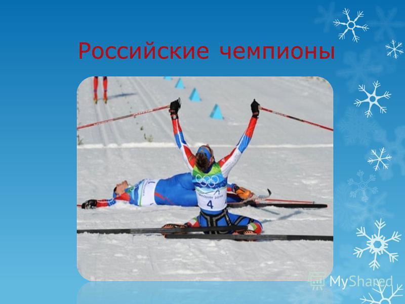 Российские чемпионы