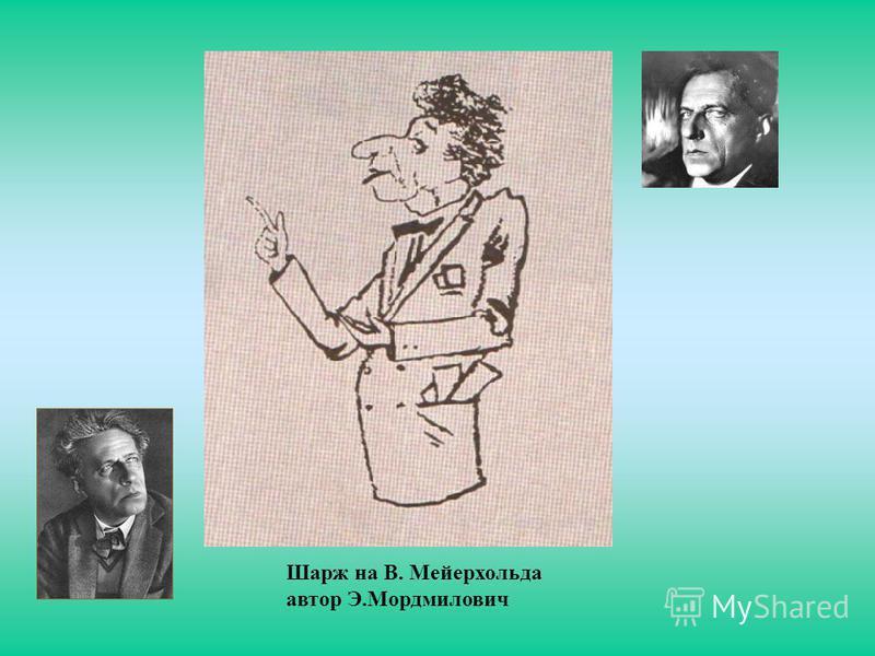Шарж на В. Мейерхольда автор Э.Мордмилович