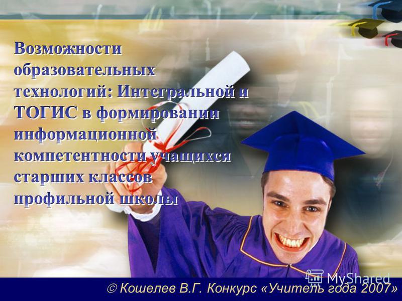 Кошелев В.Г. Конкурс «Учитель года 2007»