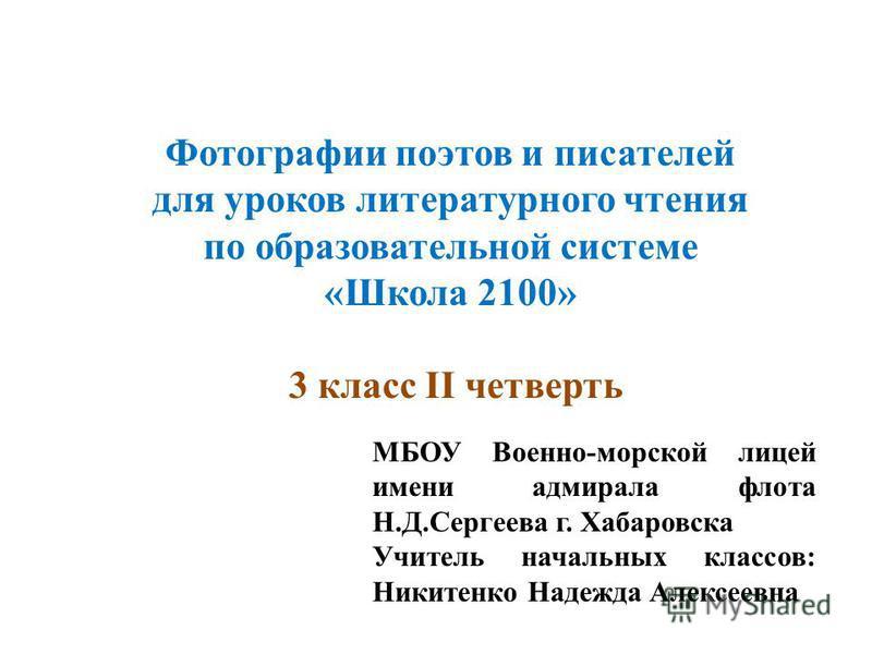 Образовательная система школа 2100 презентации уроков 3 класс