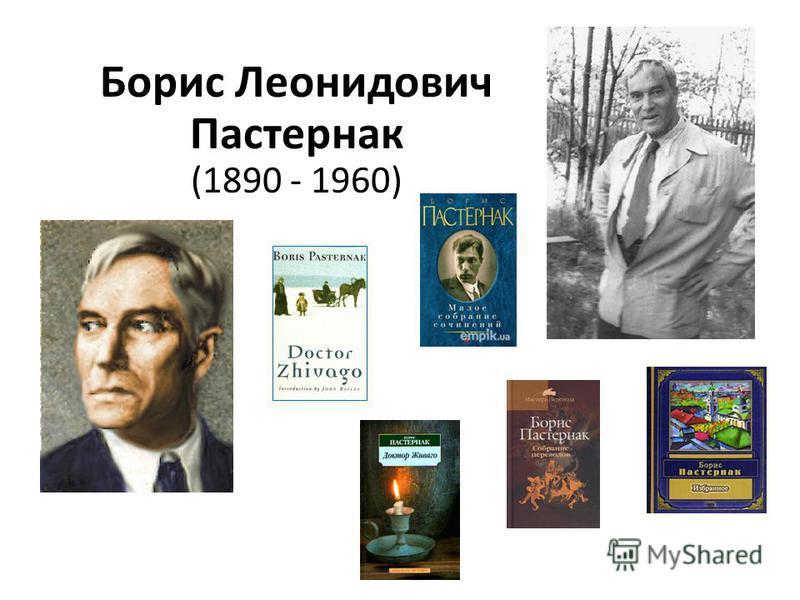 Борис Леонидович Пастернак (1890 - 1960)