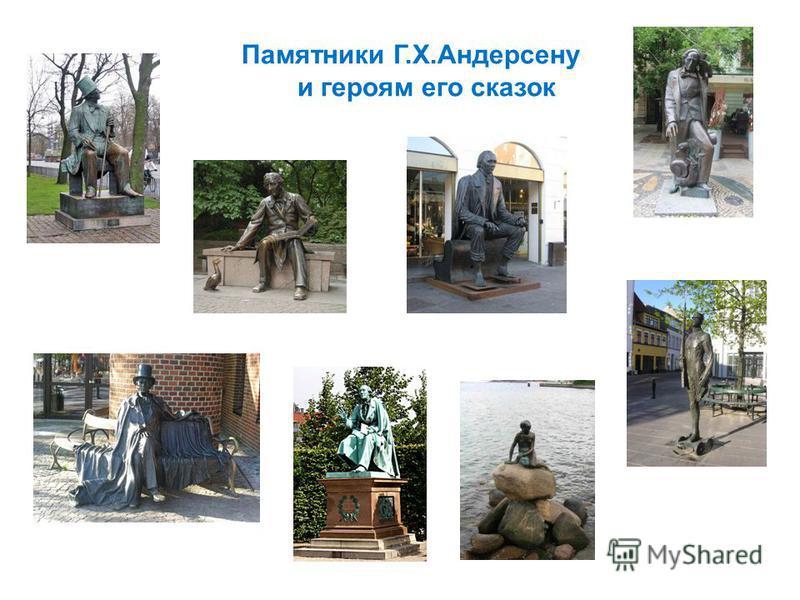Памятники Г.Х.Андерсену и героям его сказок