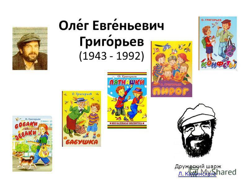 Оле́г Евге́ньевич Григо́юрьев (1943 - 1992) Дружеский шарж Л. Каминского Л. Каминского