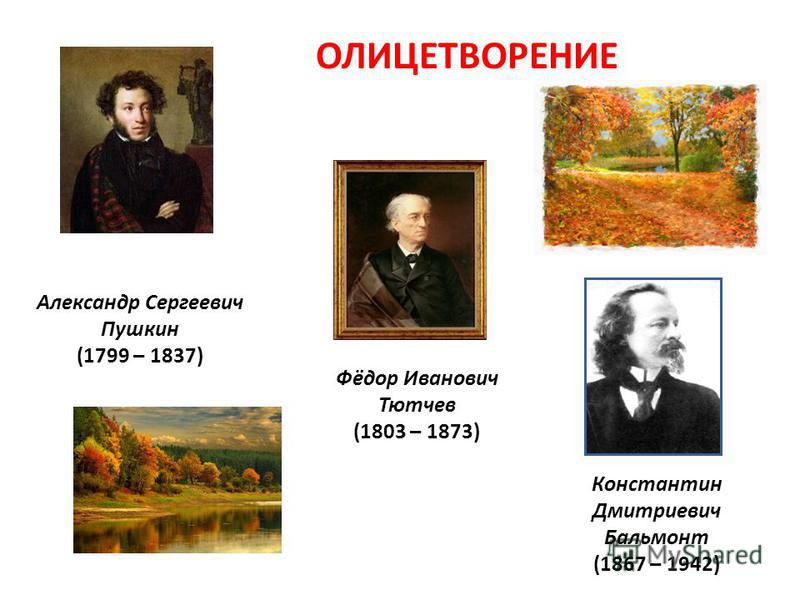 Константин Дмитриевич Бальмонт (1867 – 1942) ОЛИЦЕТВОРЕНИЕ Александр Сергеевич Пушкин (1799 – 1837) Фёдор Иванович Тютчев (1803 – 1873)