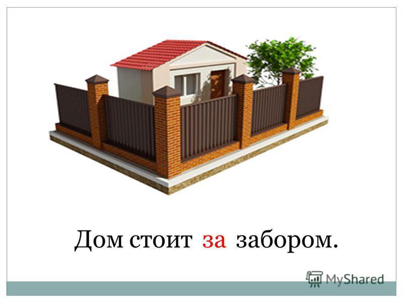 Дом стоит … забором.за