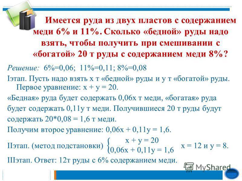Имеется руда из двух пластов с содержанием меди 6% и 11%. Сколько «бедной» руды надо взять, чтобы получить при смешивании с «богатой» 20 т руды с содержанием меди 8%?