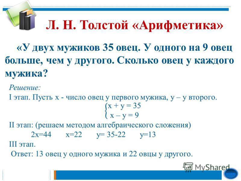 Л. Н. Толстой «Арифметика» «У двух мужиков 35 овец. У одного на 9 овец больше, чем у другого. Сколько овец у каждого мужика?