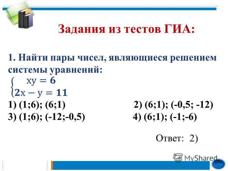 Задания из тестов ГИА: 2) Ответ: