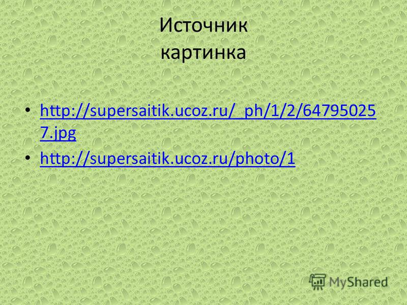 Источник картинка http://supersaitik.ucoz.ru/_ph/1/2/64795025 7.jpg http://supersaitik.ucoz.ru/_ph/1/2/64795025 7.jpg http://supersaitik.ucoz.ru/photo/1
