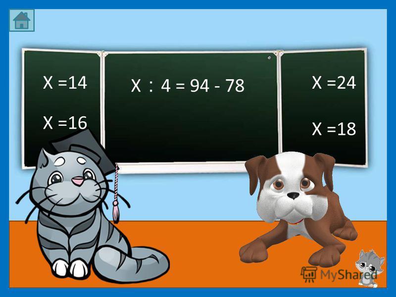 Х 3 = 14 + 7 Х=4 Х=7 Х=9 Х=5
