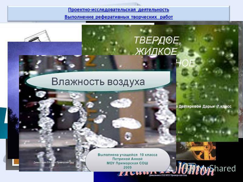 Проектно-исследовательская деятельность Выполнение реферативных творческих работ