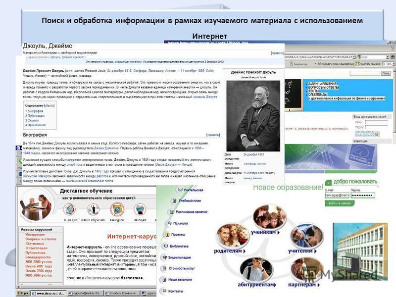 Поиск и обработка информации в рамках изучаемого материала с использованием Интернет